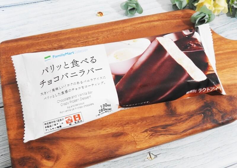 パリッと食べるチョコバニラバー(ファミリーマート) 価格:86円(税込)
