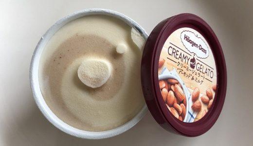 【クチコミまとめ】ハーゲンダッツ期間限定「CreamyGelato アーモンド&ミルク」、高評価も複雑な味わいに賛否両論