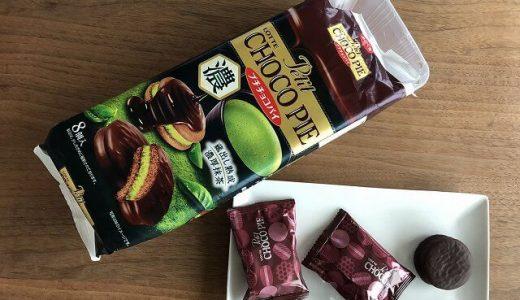【クチコミ評価:3.86】ロッテ「プチチョコパイ蔵出濃厚抹茶」は「緑茶にもコーヒーにも合う」味