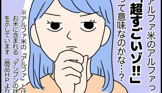 【連載・ママの買い物かご】非常食にもおすすめ!子供もモグモグ食べる「尾西のわかめごはん」