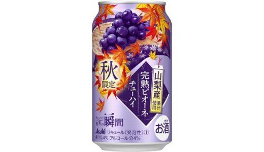 「果実の瞬間」より秋限定!〈山梨産完熟ピオーネ〉と〈福島産和梨〉新発売