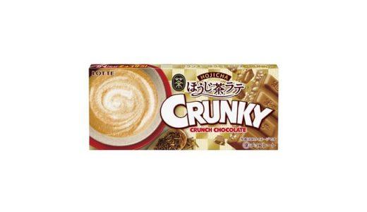 凍らせてても美味しい!「クランキー〈ほうじ茶ラテ〉」新発売