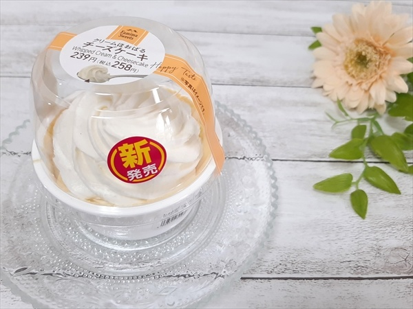 ファミリーマート「クリームほおばるチーズケーキ」 価格:258円(税込) 2020年6月30日発売