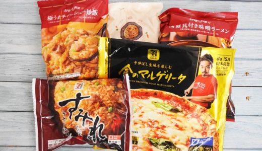 【コンビニ冷凍食品食べ比べ】手軽さ?それとも味? おすすめ冷凍食品ランキング(ファミマ・ローソン・セブン)