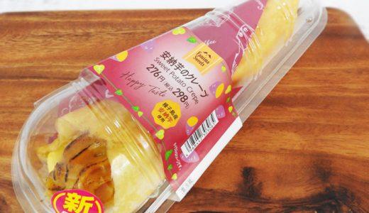 【コンビニ新商品食レポ】秋の味覚、コンビニスイーツで先取り! ファミリーマート「安納芋のクレープ」