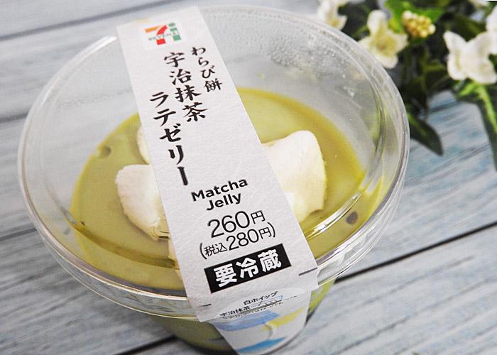 わらび餅 宇治抹茶ラテゼリー(セブンイレブン) 価格:280円(税込)