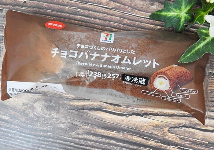 チョコバナナオムレット(セブンイレブン) 価格:257円(税込)