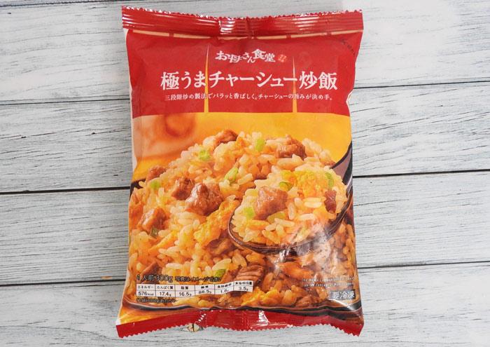 極うまチャーシュー炒飯(ファミリーマート) 価格:300円(税込)