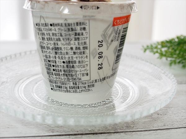 CUPKE くちどけティラミス(ローソン) 価格:270円(税込)