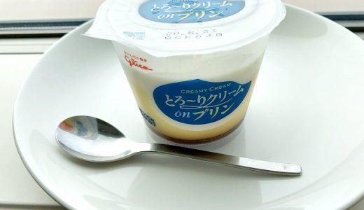 【クチコミまとめ】高評価4.37 グリコ「とろ〜りクリームonプリン」、しつこくないクリーム&プリンが好評