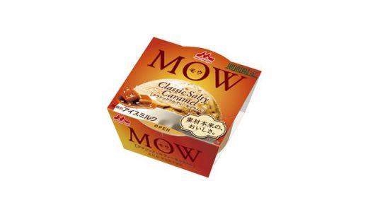 ほどよい苦味とコク!「MOW クラシックソルティ-キャラメル」期間限定発売