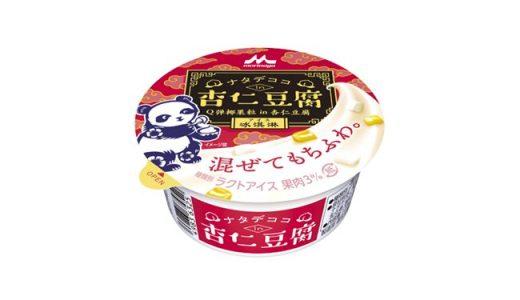 不思議な食感!「ナタデココ in 杏仁豆腐」が新登場