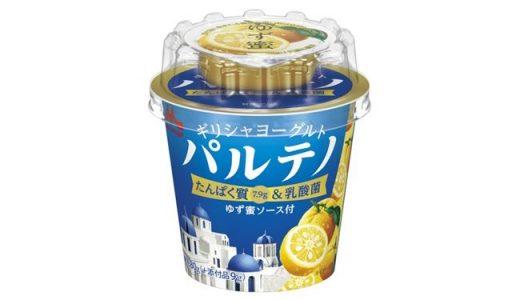 別添えソースでお好みに!「ギリシャヨーグルト パルテノ ゆず蜜ソース付」新発売