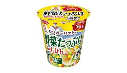 リンガーハットの人気商品「野菜たっぷりちゃんぽん」がカップ麺に!