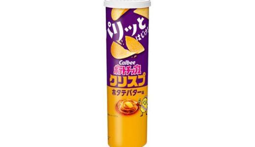 秋にぴったりの新フレーバー「ポテトチップスクリスプ ホタテバター味」新登場