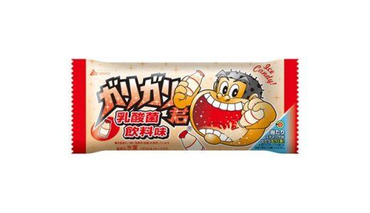 甘酸っぱ~い「ガリガリ君 乳酸菌飲料味」新発売