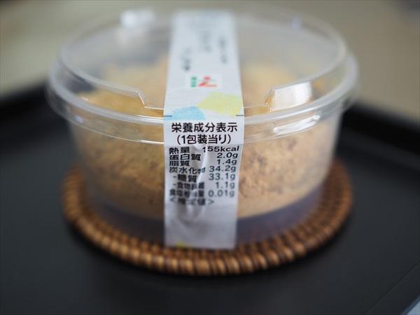 もちっとわらび餅 とろーり黒蜜入り 価格:151円(税込)