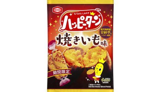 安納芋のあま~い味わい「ハッピーターン 焼きいも味」新発売