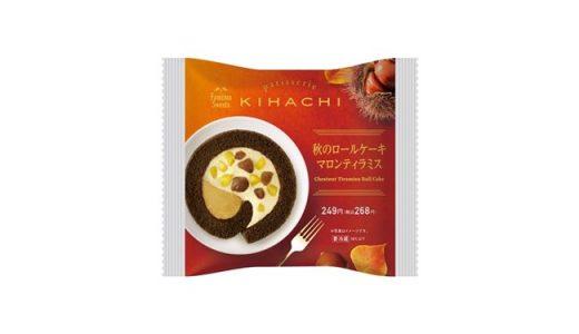 【ファミマ限定】KIHACHI 監修・第3弾「秋のロールケーキ マロンティラミス」新登場