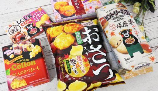 【コンビニお菓子食べ比べ】2020年秋の味覚・芋&栗系のおすすめお菓子ベスト5