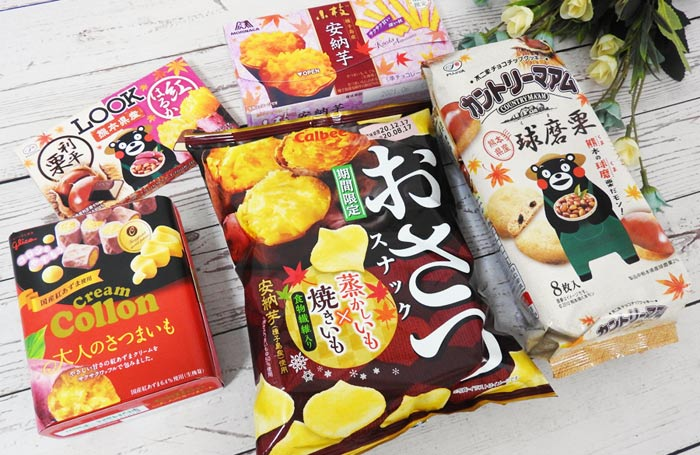 2020年、芋・栗…秋の味覚が楽しめるお菓子・スナック