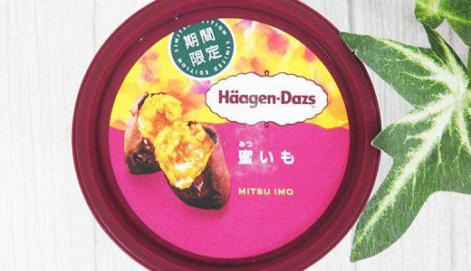 【新商品食レポ】ハーゲンダッツ史上最高の秋スイーツ!「蜜いも」で紅はるかを堪能
