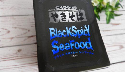 【新商品食レポ】ペヤング「ブラックスパイシー やきそば シーフード味」のすごさを試してみた