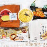 コンビニスイーツ、2020年秋の味覚スペシャル!