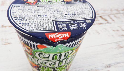 【クチコミまとめ】やらかした?日清「カップヌードル 抹茶 抹茶仕立ての鶏白湯」、意見が真っ二つに