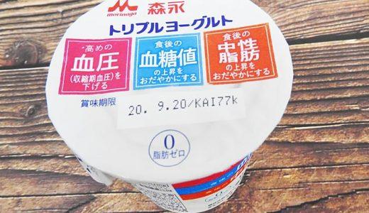 【クチコミまとめ】森永「トリプルヨーグルト」、血圧・血糖値・中性脂肪対策に期待も、効果は「便通」?