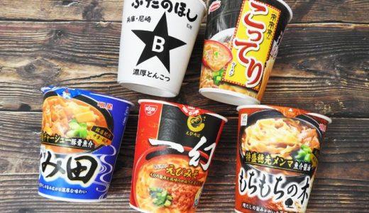 【コンビニラーメン食べ比べ】納得できるコラボカップ麺ランキング(ファミマ・ローソン・セブン)