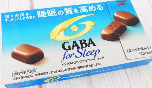 【クチコミまとめ】睡眠に効くチョコ? グリコ「GABAフォースリープ まろやかミルク」食べた人の効果は…?