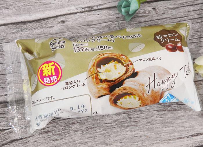 冷やして食べるパイコロネ マロンクリーム(ファミリーマート)価格:150円(税込)
