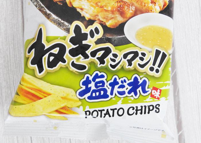 山芳「ポテトチップスねぎマシマシ!!塩だれ味」122円(税抜・ファミリーマート通常価格)パッケージアップ