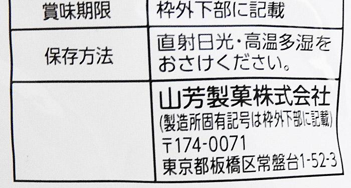 山芳「ポテトチップスねぎマシマシ!!塩だれ味」122円(税抜・ファミリーマート通常価格) 原材料名