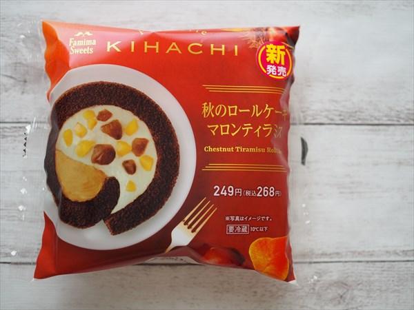 秋のロールケーキ マロンティラミス(ファミリーマート) 価格:268円(税込)