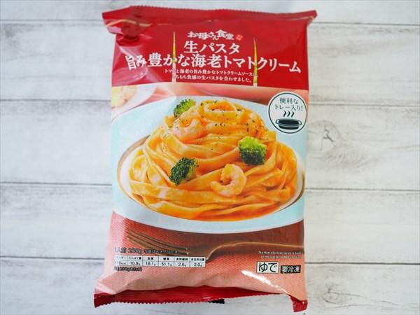 生パスタ 旨み豊かな海老トマトクリーム 価格:278円(税込)