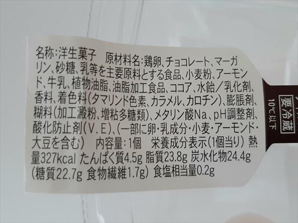 テリーヌ・ガトーショコラ(ファミリーマート) 価格:298円(税込)