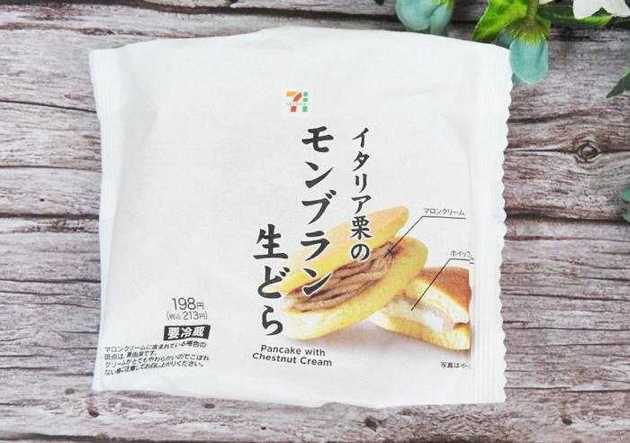 イタリア栗のモンブラン生どら(セブンイレブン)価格:168円(税込)