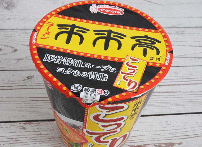 来来亭 こってりラーメン(ファミリーマート) 価格:216円(税込)
