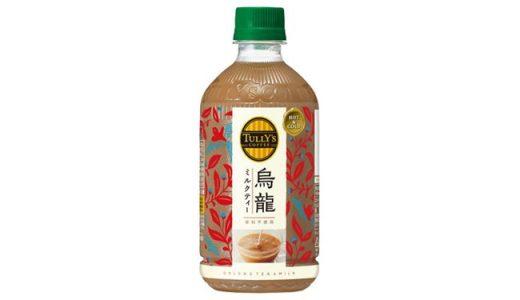 【ファミマ限定】甘さ控えめでまろやか~な味わい「TULLY'S COFFEE 烏龍ミルクティー」新発売