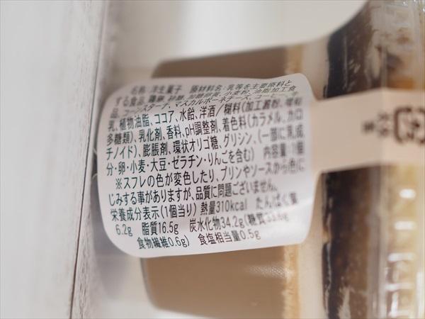 スフレ・プリン ティラミスカフェ(ファミリーマート) 価格:278円(税込)