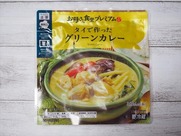 タイで作ったグリーンカレー 価格:398円(税込)