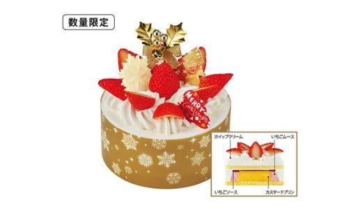 【ファミマ】香取慎吾が本気で作った「Xmasケーキ」、今年は2種類登場!