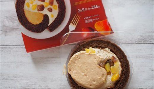 【コンビニスイーツ・週末のおすすめ食レポ】ファミマ秋の新作・キハチ監修ロールケーキは栗を120%楽しめる!