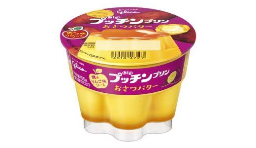 ほっこり気持ちやわらぐ「プッチンプリン おさつバター ~焼きりんご味ソース~」新発売
