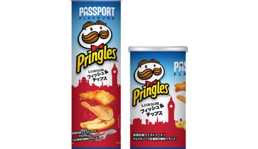 リモート飲みのお供にも!「プリングルズ LONDON フィッシュ&チップス」新発売