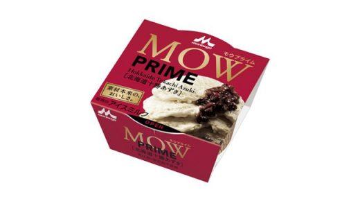 「MOW」の新シリーズ第1弾「北海道十勝あずき」新発売
