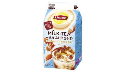 香ばしい薫りと風味!「リプトン ミルクティーwithアーモンド」新発売
