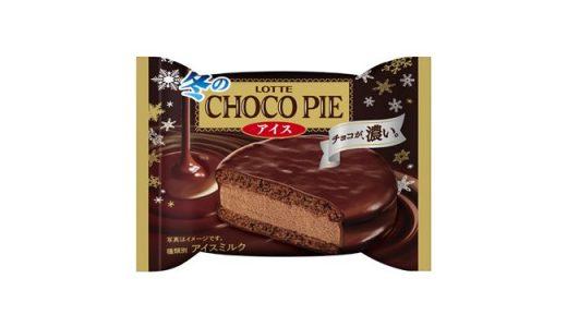 チョコが濃厚!「冬のチョコパイアイス」新発売